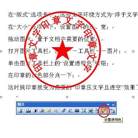 怎样把红色印章移到word文档