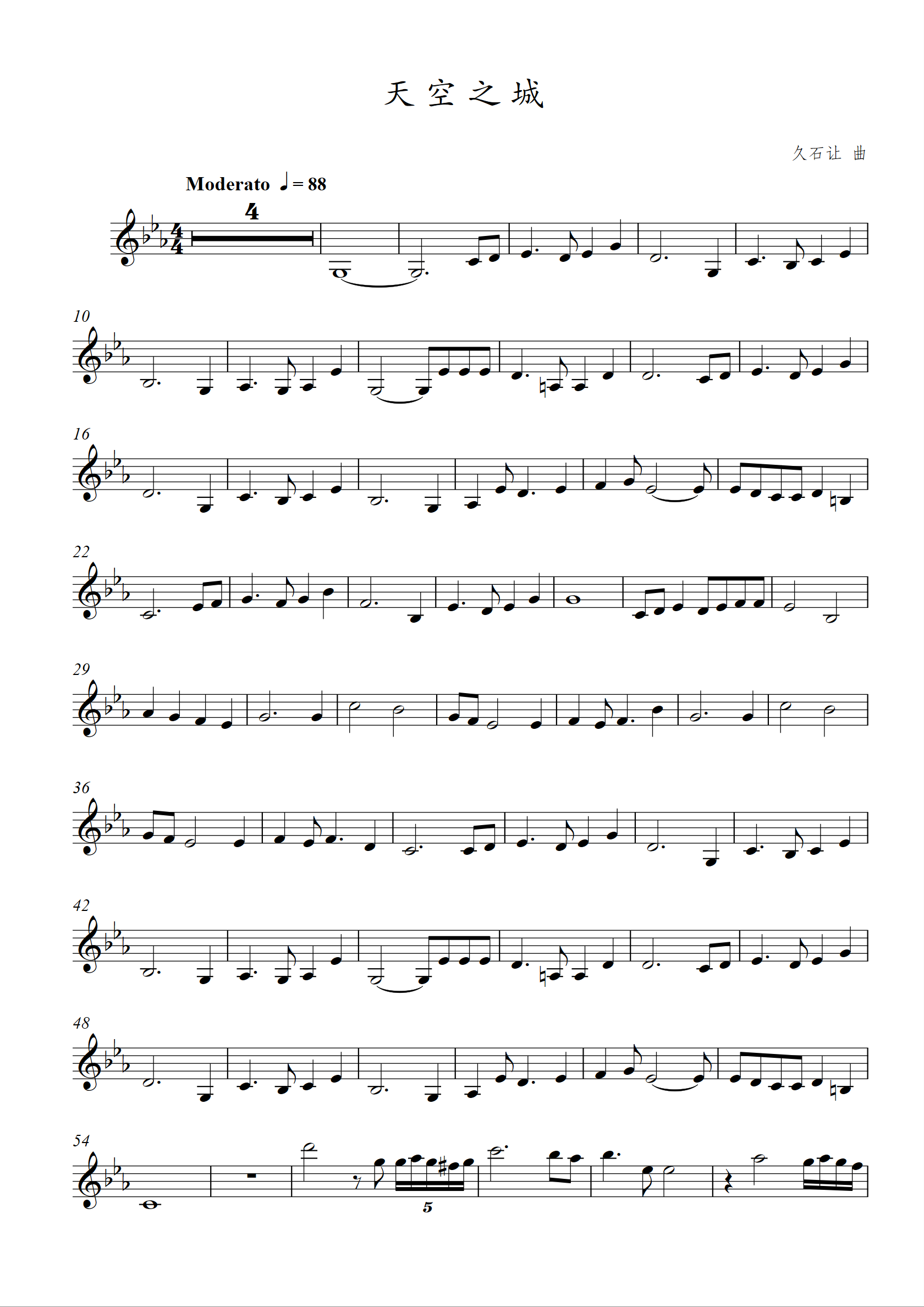 天空之城小提琴谱