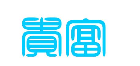 字体转换器在线转换_篆书在线转换 篆体字转换器贵富怎样写