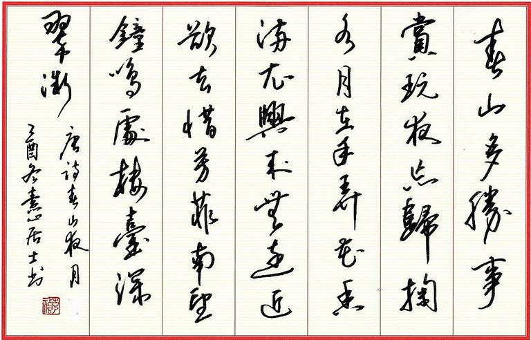 硬笔书法古诗作品(40字)图片