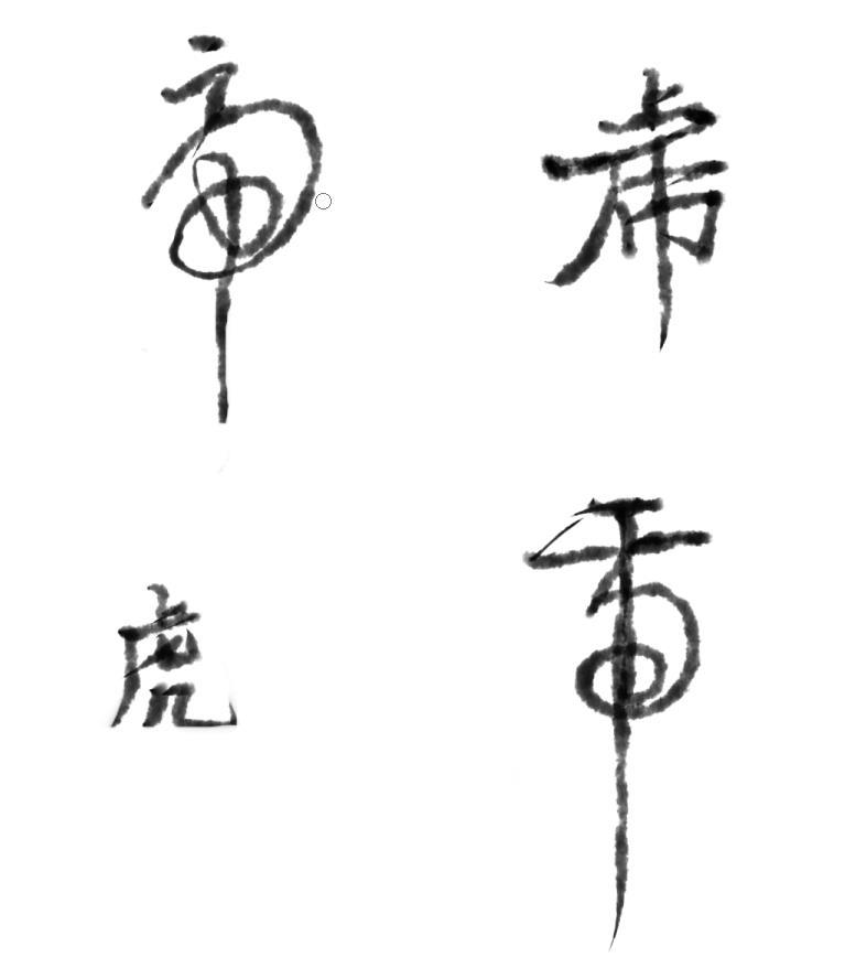 书法虎字写法图片