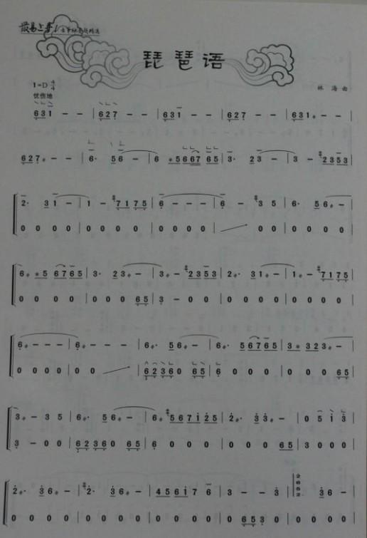 d调古筝曲谱 琵琶语>