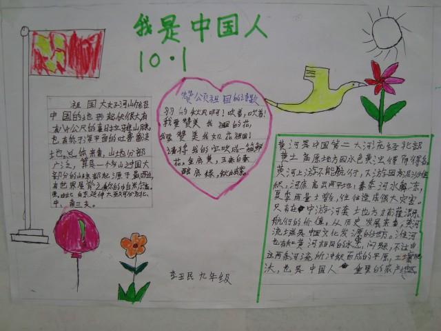 我是中国人手抄报图片