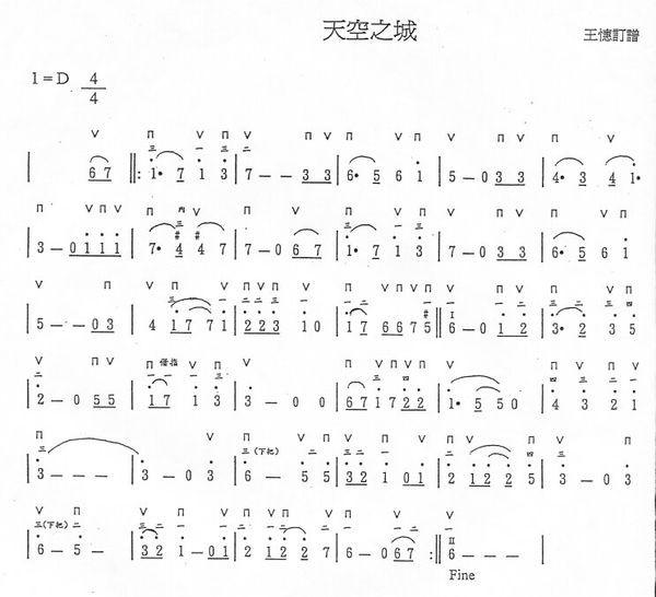 求24孔口琴《天空之城》口琴谱