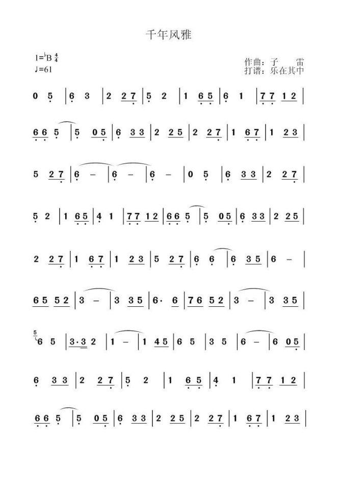 跪求 千年风雅 12孔ac调陶笛曲谱 要12孔c调的谱子 谢谢啦!