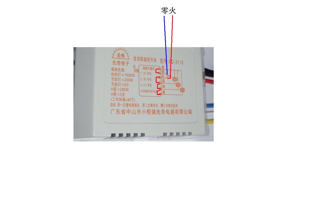 水晶灯如何绕开遥控开关接线?