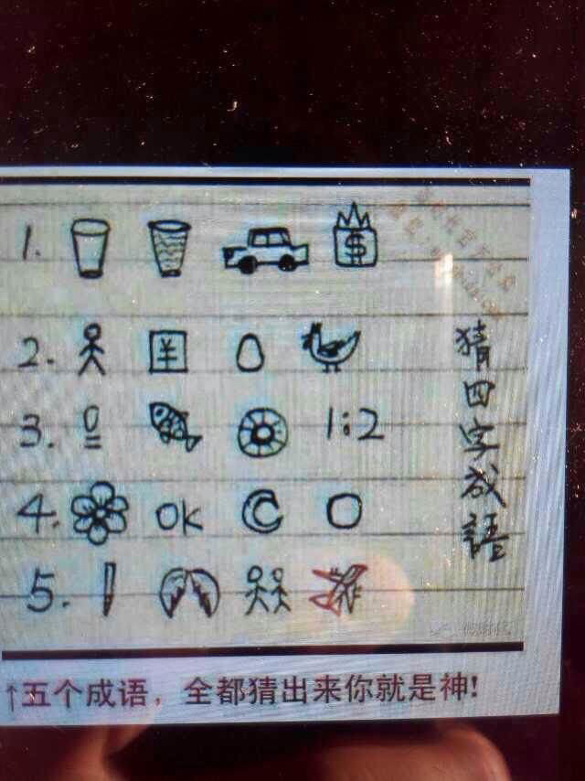 四字成语什么什么名目_什么灵什么现四字成语