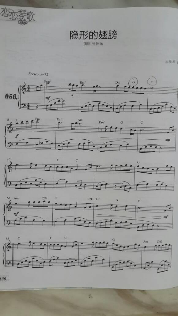 隐形的翅膀钢琴简谱