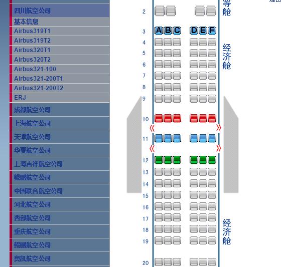 川航空客320(中)3u8872飞机选座第17排好不好