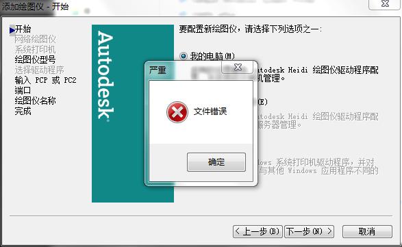 cad我无法安装虚拟打印机,总是这个情况,何用如cad立体三维v情况图画图片