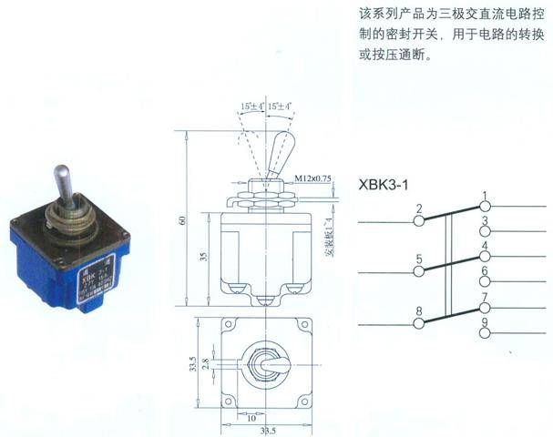 【2】(1)钮子开关:钮子开关是一种手动控制开关,主要用于交直流