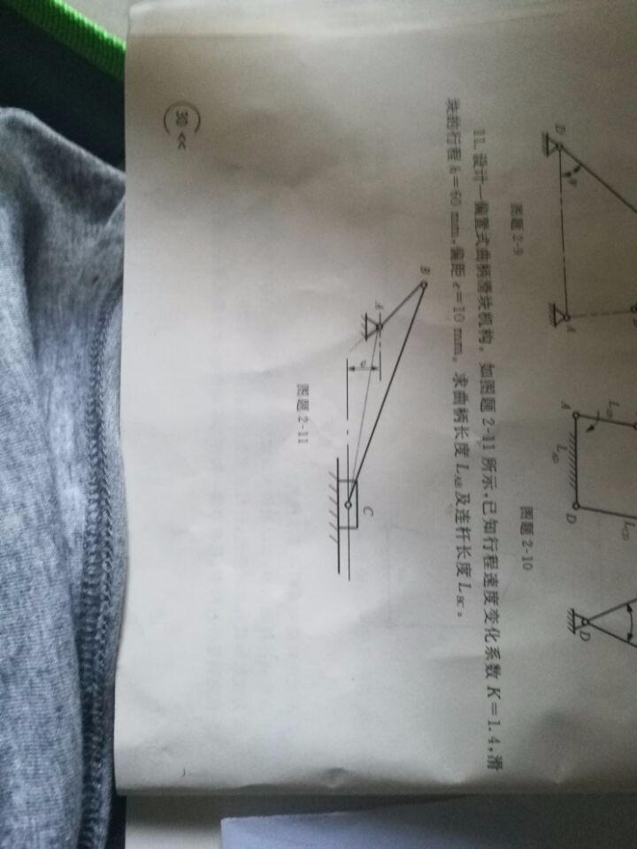 v曲柄一曲柄滑块机构,如图所示,已知滑块行程h=平面设计里的减缺图形图片