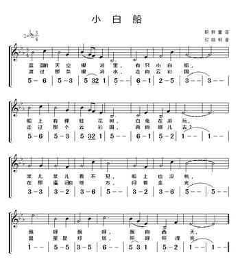 小白船 歌谱 歌词