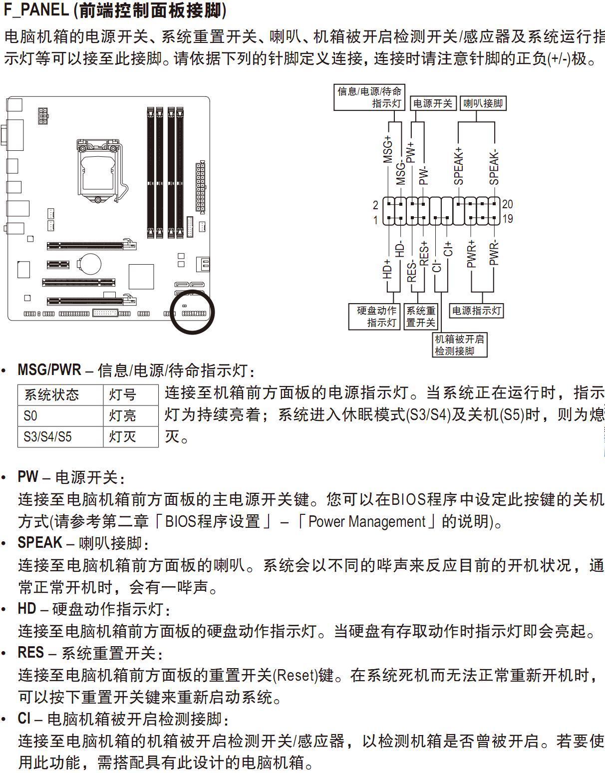 技嘉h77主板 小幻影机箱 求控制线连接方法最好有图