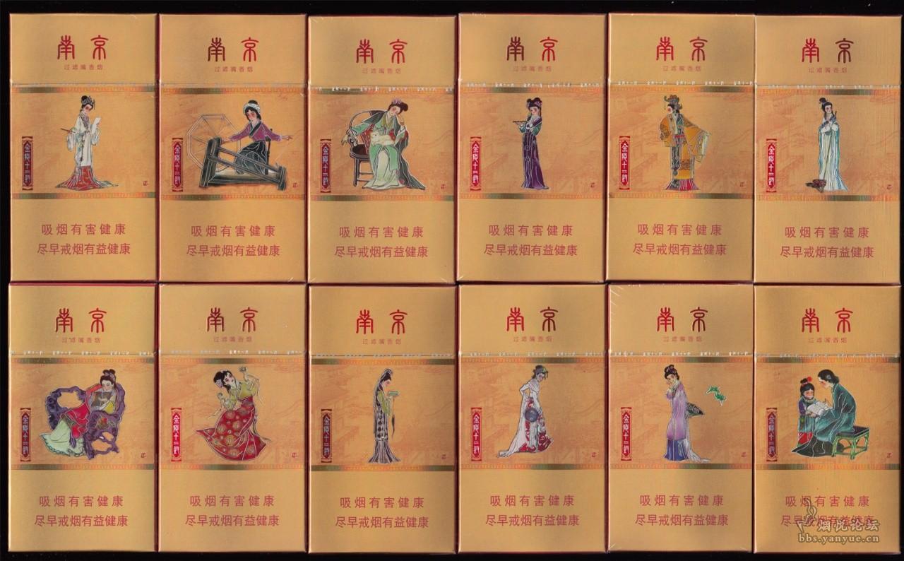 南京金陵十二钗细支,多少钱一条?超市多钱一条?烟草局