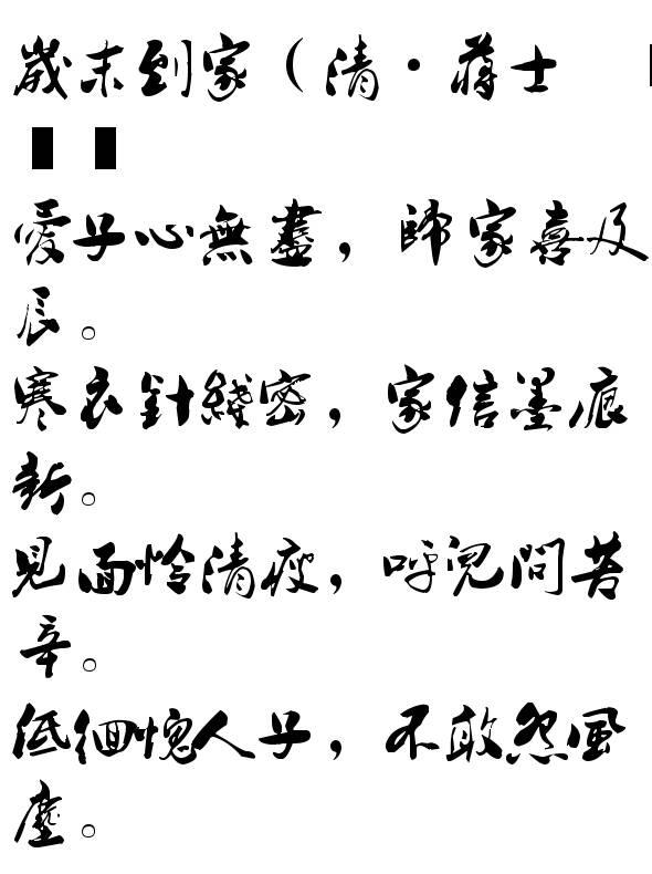 岁末到家这首古诗的繁体字怎么写图片