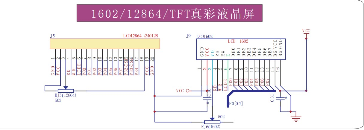 1602,12864,fft液晶接线图