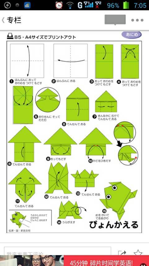 会跳青蛙的折法,要有图解