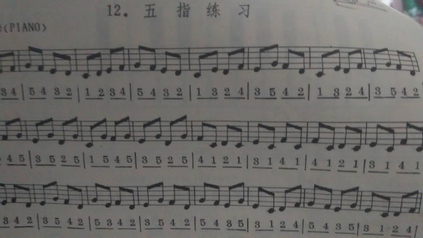 《平凡之路》钢琴简谱,谢谢.不是五线谱 是简谱,还是钢琴的哦图片