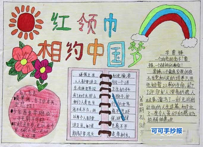 小学生简单的同圆中国梦手抄报图片大全