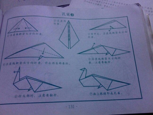 折孔雀的步骤,希望简单些!谢谢 !