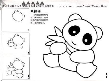 熊猫怎么画图片