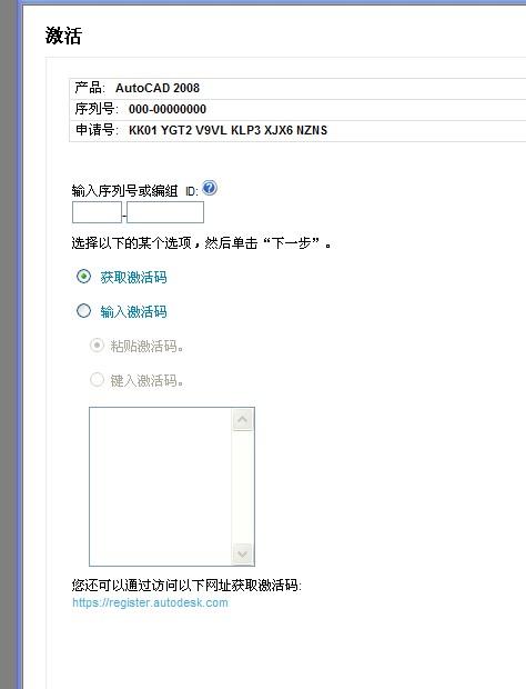 CAD2008序列号及命令密匙以及注册码是cad详细产品图片