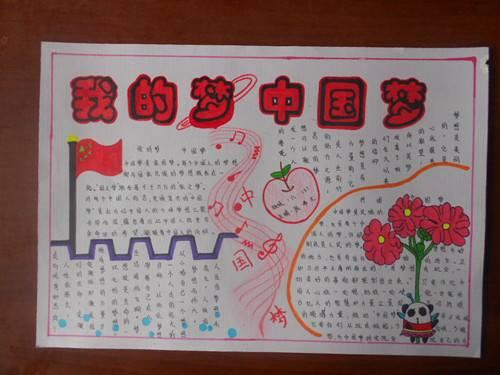 最简单的中国梦我的梦国庆节手抄报图片
