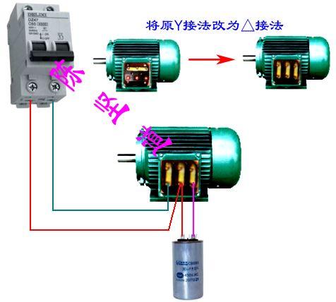 求三相电机改接单相接线图