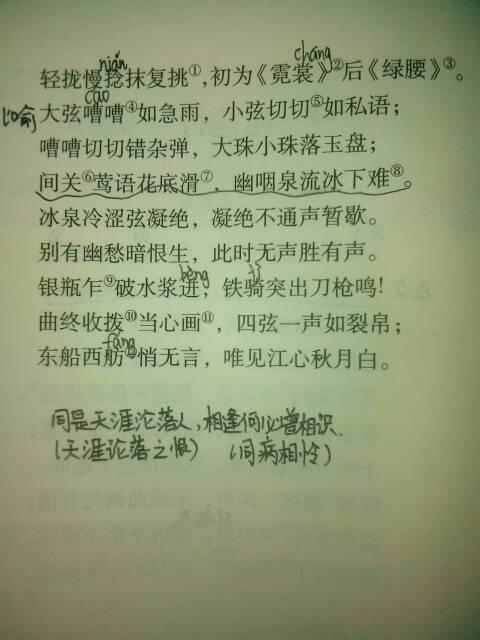 琵琶行课文