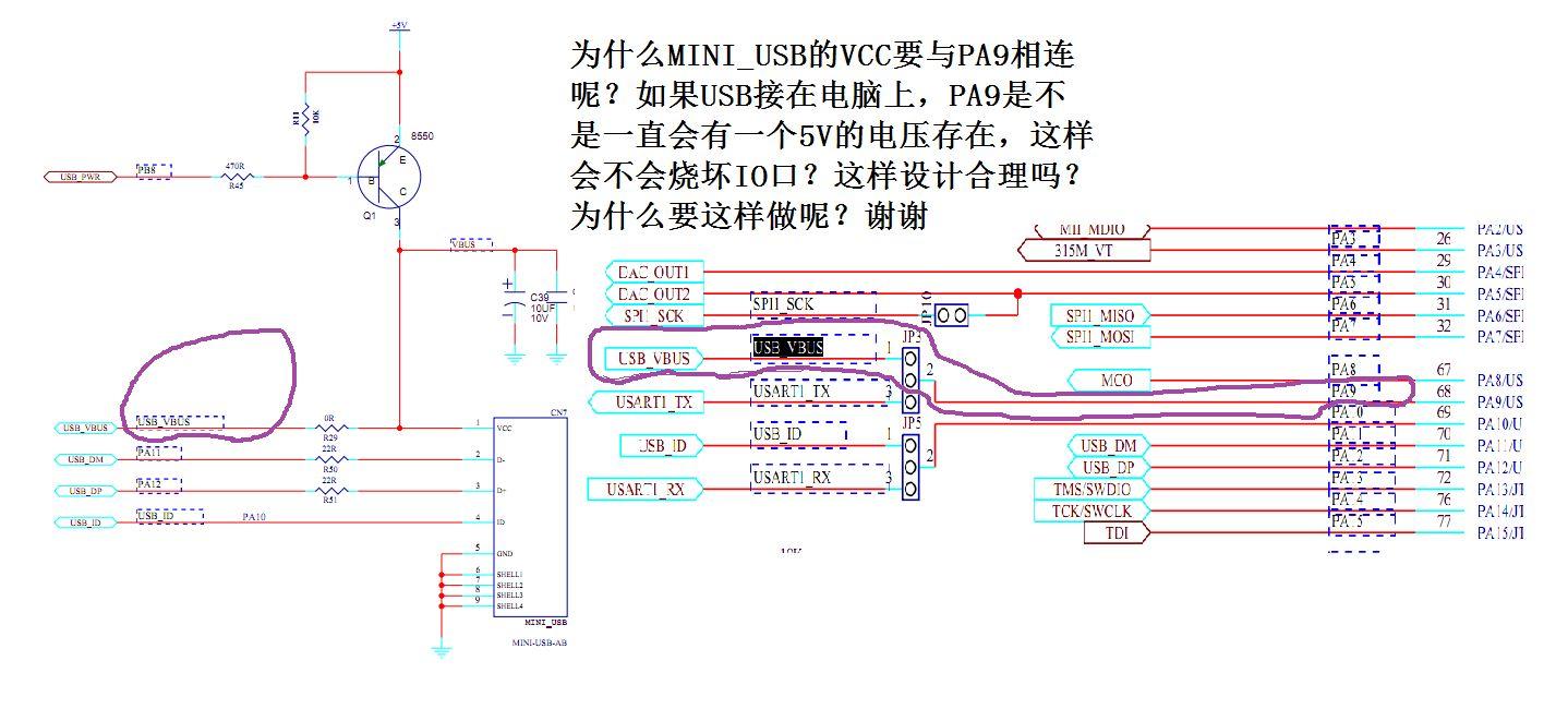 stm32神州开发板mini_usb电路,为什么要接在vcc上呢?