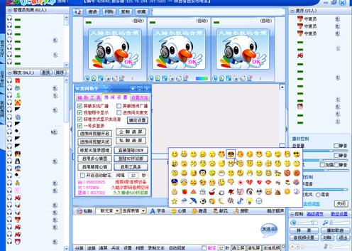 新浪uc2008的软件信息