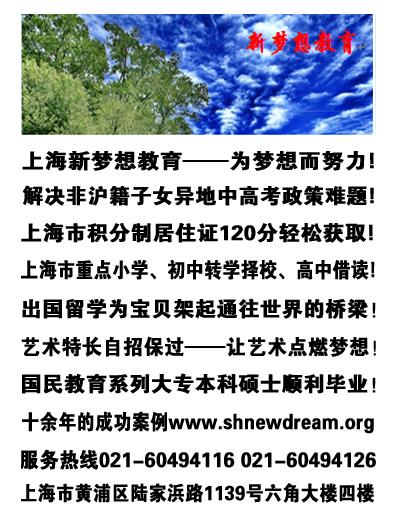 上海宝山区高中借读该理?急求在编教师高中工资图片