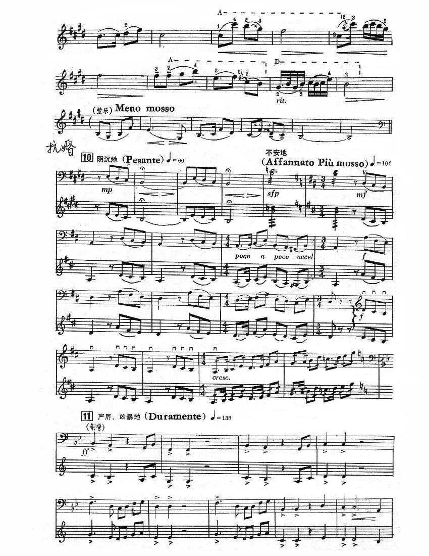 《梁祝》的小提琴五线谱