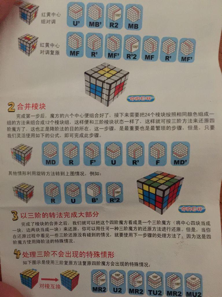 四阶魔方的步骤,拍图片来