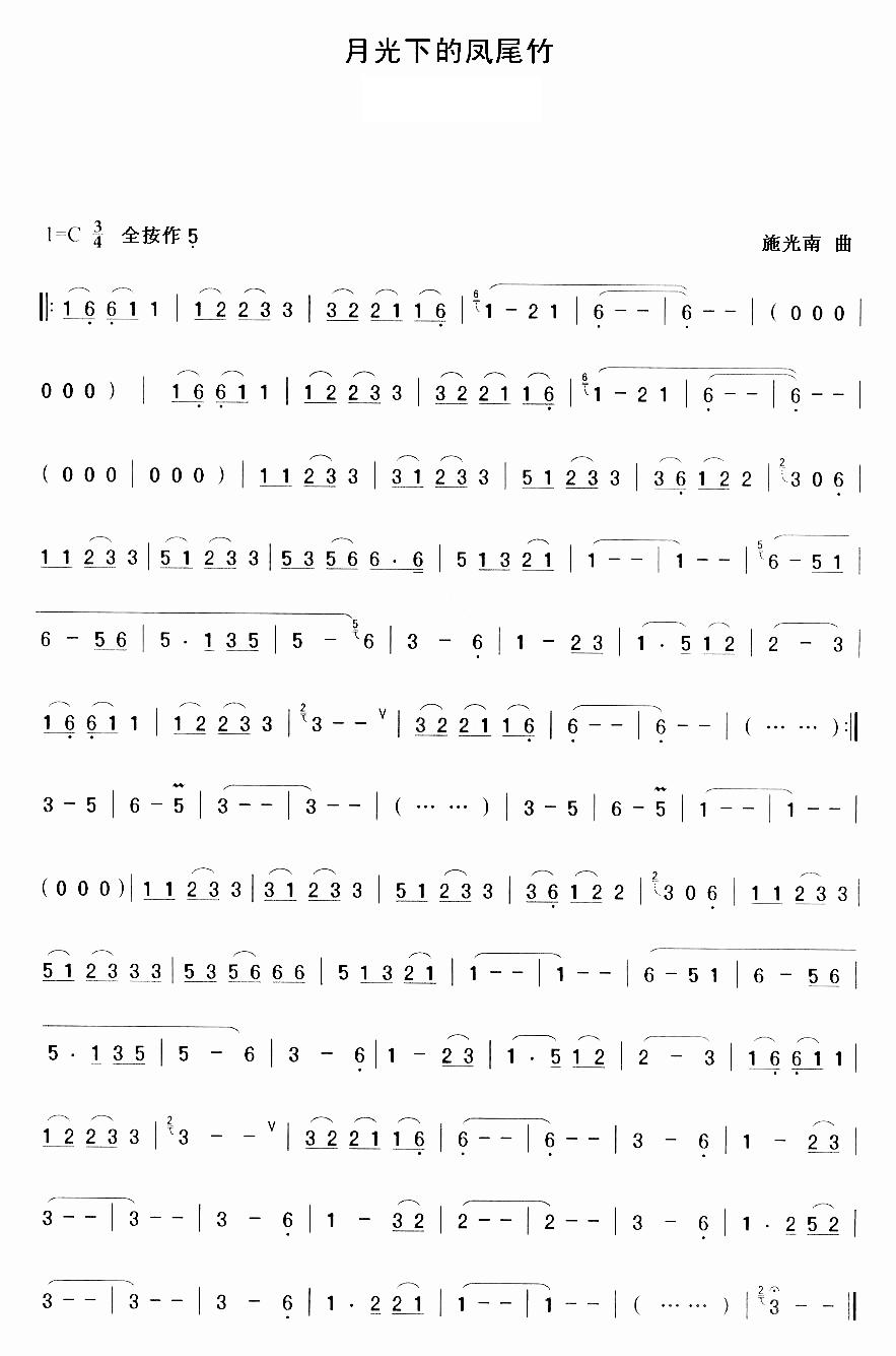 求简单好听的笛子独奏简谱(f调)