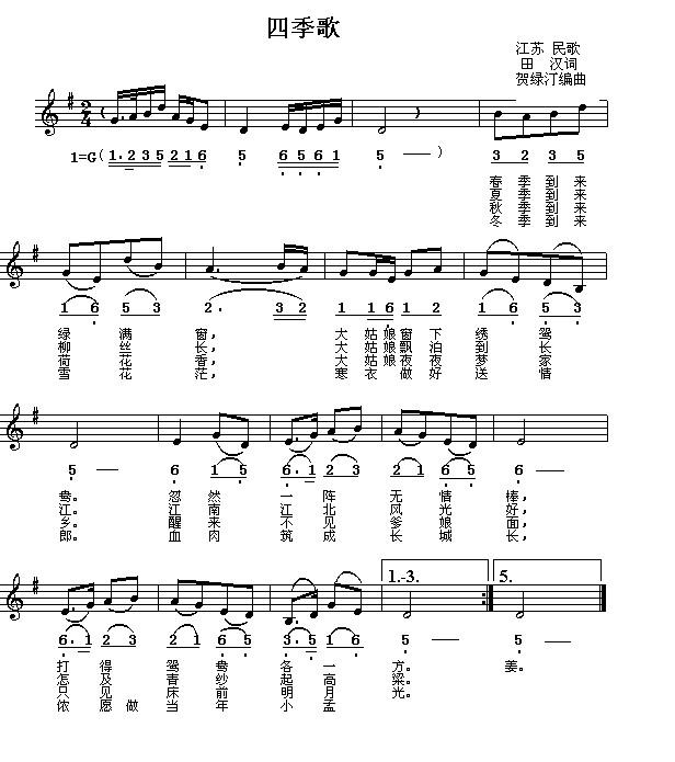 求《四季歌》钢琴谱.