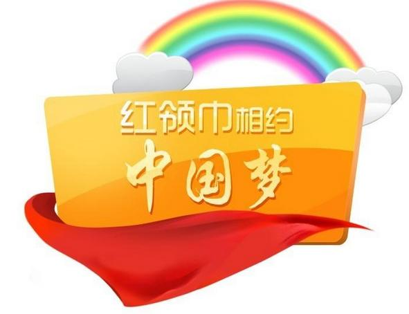 绘一副红领巾相约中国梦的绘画