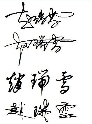谁能帮我免费设计个签名啊 跪求 赵瑞雪