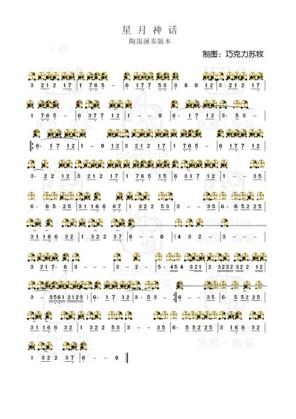 星月神话六孔陶笛的曲谱 要图!