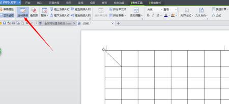 1,wps表格中笔画绘制表格使用【插入斜杠】这个功珍珠贝文档简图片