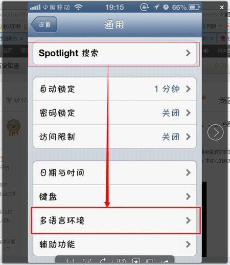 苹果手机字体设置成看不懂的语言了,怎么更改回中文呢