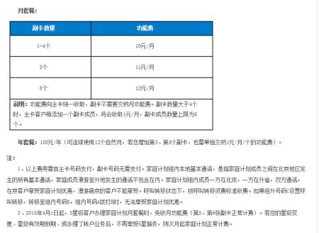 中国移动家庭计划