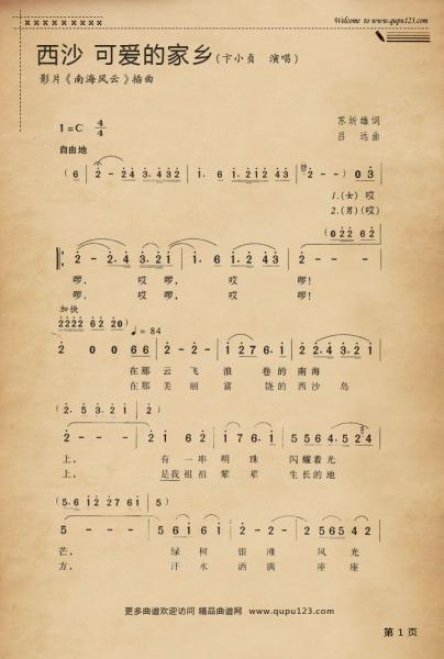 求音乐:西沙 我可爱的家乡(雷佳,刘和刚演唱)简谱