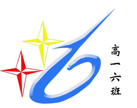 高中运动会班徽设计,高一六班.