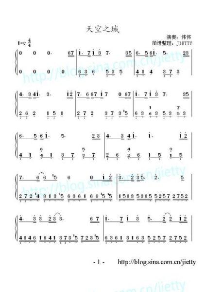 谁有极品钢琴里《天空之城》的完整简谱?图片