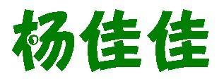 怎么把杨佳佳三个字设计成又好看又简单的美术字图片