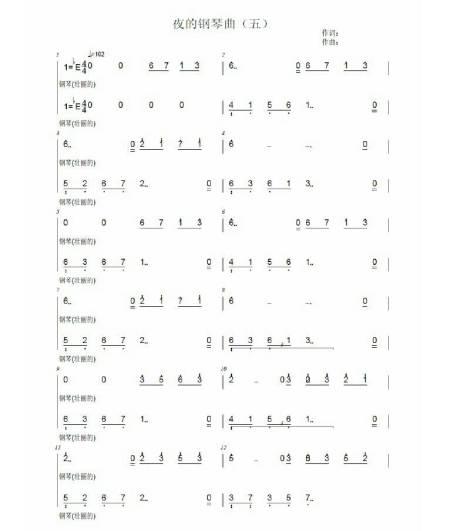 谁有《夜的钢琴曲(五)》石进的原奏简谱哇?