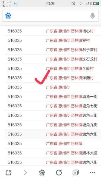 邮编_广东省惠州市惠城区沥林镇绊沥村的邮编号是啥?