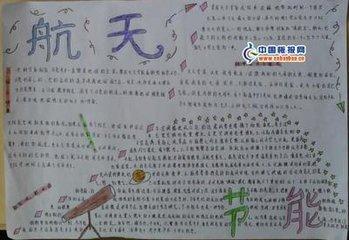 中华航天梦手抄报铅笔画的